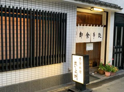 多くのファンに惜しまれつつ令和2年7月31日に江東区清澄白河にある名店「季節料理きよ洲」が閉店となりました
