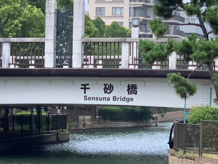 江東区内の「橋」のご案内パート1:「井住橋」「千砂橋」「海砂橋」「岩井橋」