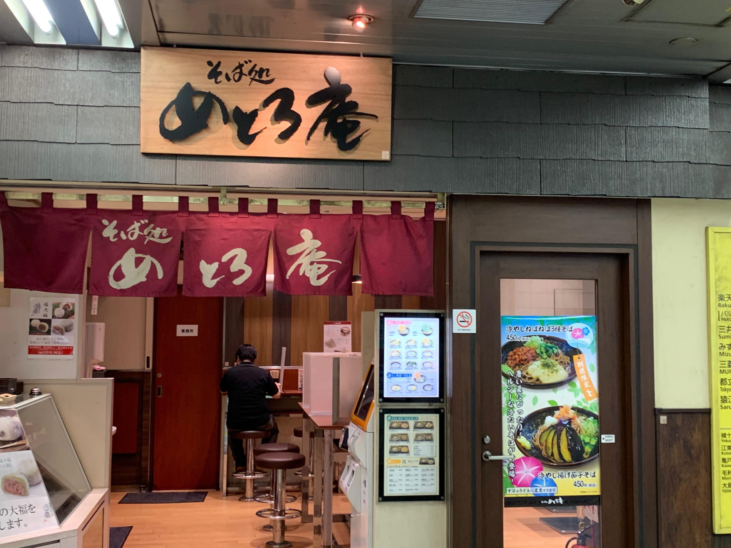 錦糸町駅地下鉄通路にある蕎麦屋「そば処めとろ庵錦糸町店」は手軽にサッと美味しく頂ける立ち食い蕎麦屋です
