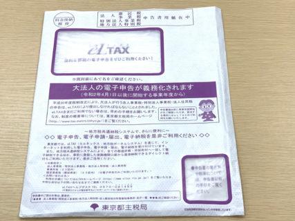 9月決算の法人様へ:令和2年9月期の地方税確定申告から地方法人特別税に代わって特別法人事業税という税金の申告が発生し、合わせて特別法人事業税と法人事業税の税率が変更しますので、ご注意下さい