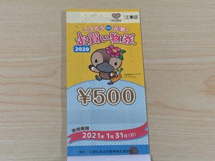 「Go To Eatキャンペーン事業」も良いですが、江東区内の商店でお得な買い物ができる「こうとうDE元気!お買い物券2020」も素晴らしいです