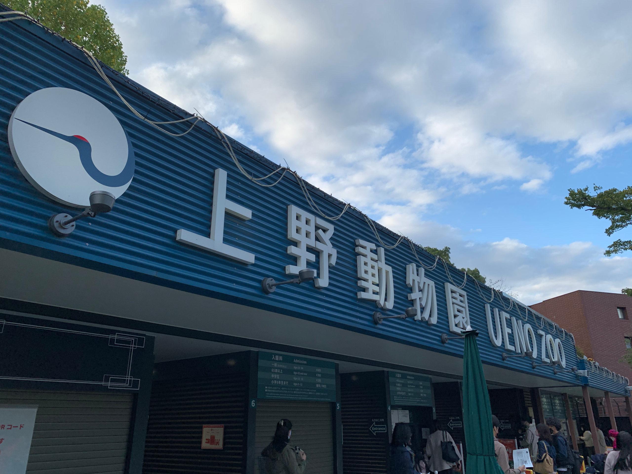 上野動物園のパンダ「シャンシャン」は相変わらずの大人気でしたが、その他の動物も愛らしく、来園時間があっという間にすぎるほどの楽しさでした