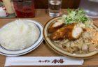 神保町の大人気洋食店「キッチン南海」に行ってきました。移転後も変わらぬ美味しさで行列が途切れません。
