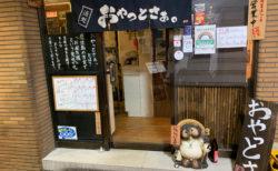 【恵比寿のおすすめ飲食店】「酒処おやっとさぁ。」の絶品料理とお酒を堪能しました