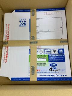 【レターパックの便利な買い方】郵便局ネットショップを利用しました