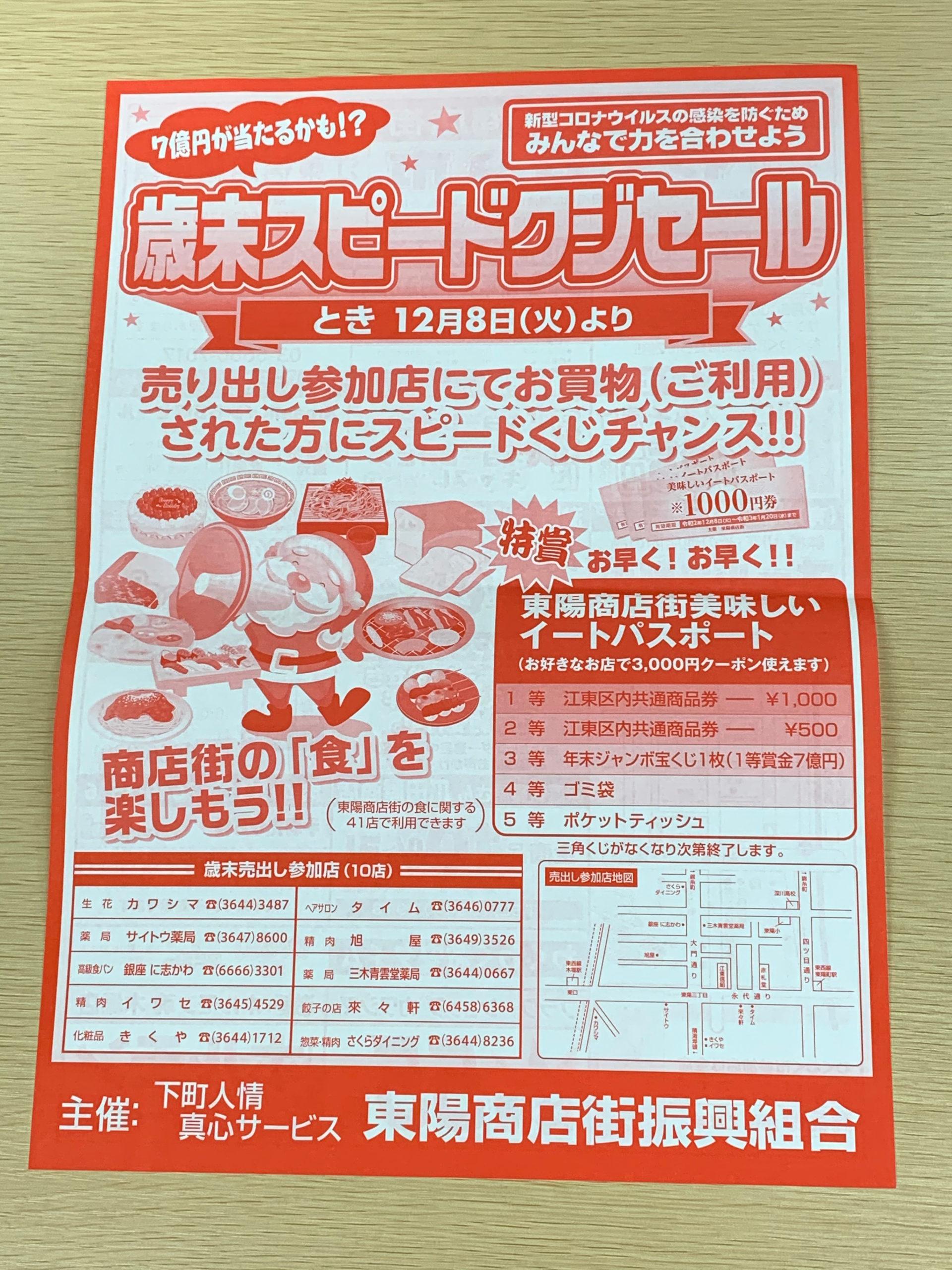 【江東区東陽商店街振興組合】わくわく市と歳末クジが開催されています