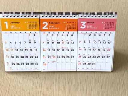 【2021年カレンダー】高橋とNOLTYの3か月一覧表示にしました