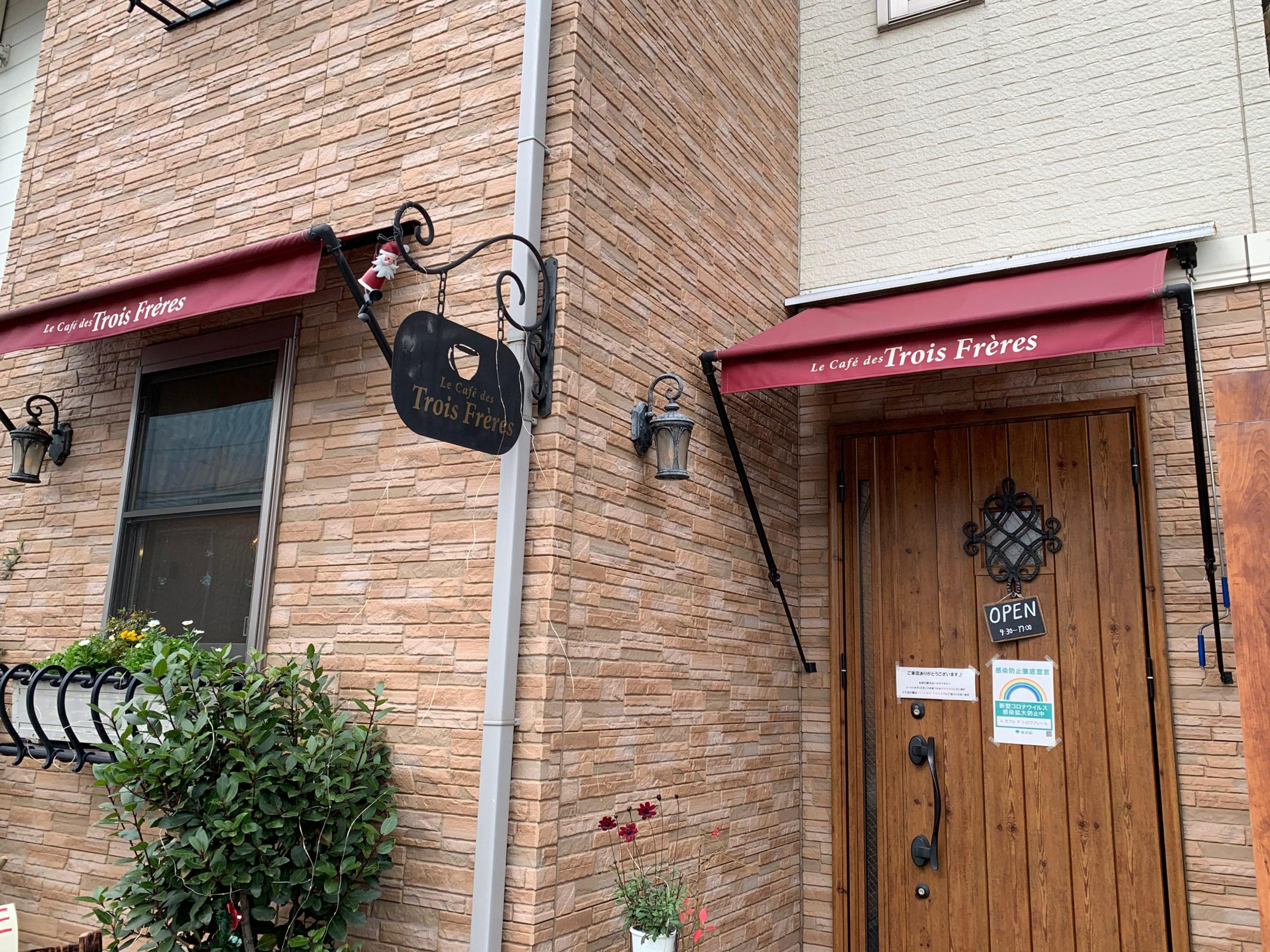 【来店予約の電話がかかる江東区の名店カフェ】絶品スイーツとランチを堪能しました。at ル カフェ デ トロワフレール
