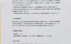 【生鮮三品小売店支援事業】が江東区で実施されています