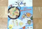 江東区の地域情報誌「ことみせ」1月号が発行されました
