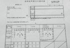 本日2月13日は【NISAの日】です。NISA制度の概要をご案内します。