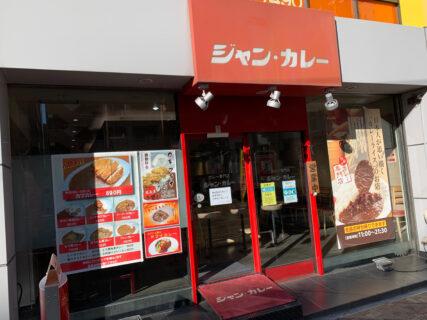 【ジャンカレー】江東区東陽町・木場にあるカレー店は安定した美味しさで人気です