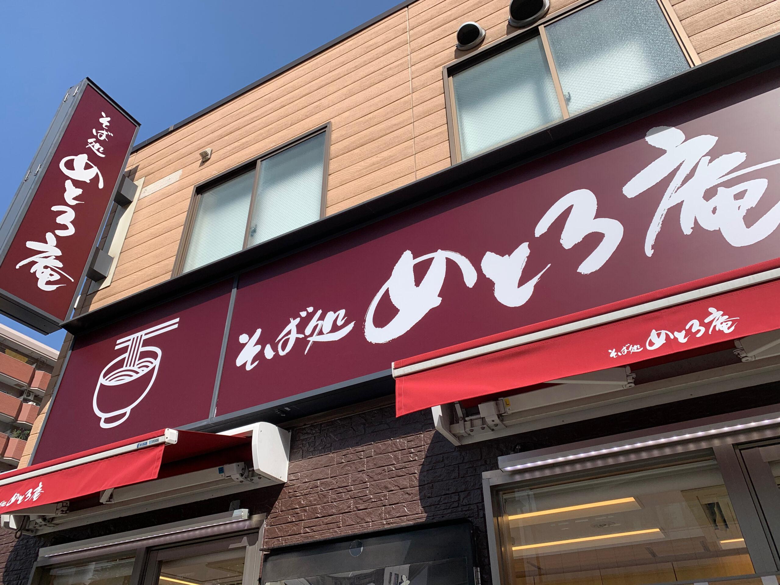 【めとろ庵江東区東陽町店】安定した立ち食い蕎麦の味と落ち着いた雰囲気のお店です