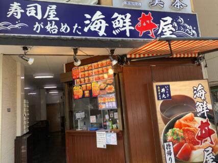 【江東区東陽町の海鮮丼テイクアウト店】「寿司屋が始めた海鮮丼屋いただき丼丸」で海鮮丼を頂きました