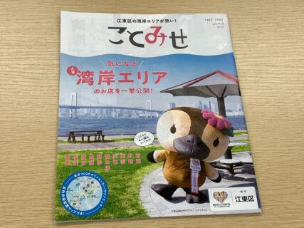 【ことみせ】江東区の地域情報誌3月号が無料発刊中です。今回は湾岸エリア特集です。