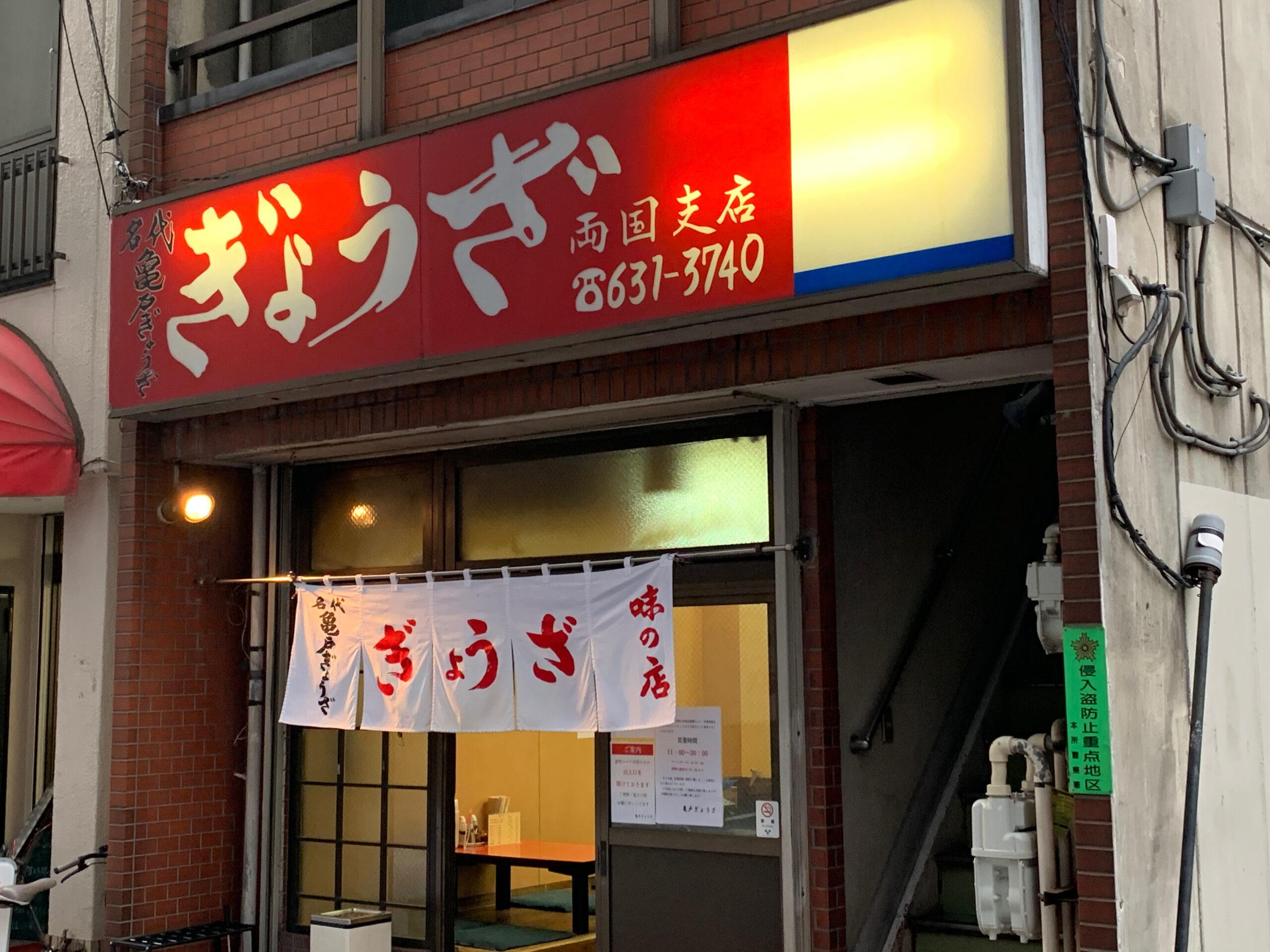 【亀戸餃子両国支店】餃子やラーメンもいつもと変わらない安心・安定の美味しい味でした