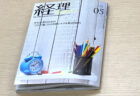 東京都からの4月1日から4月11日まで実施分の営業時間短縮に係る感染拡大防止協力金報道発表