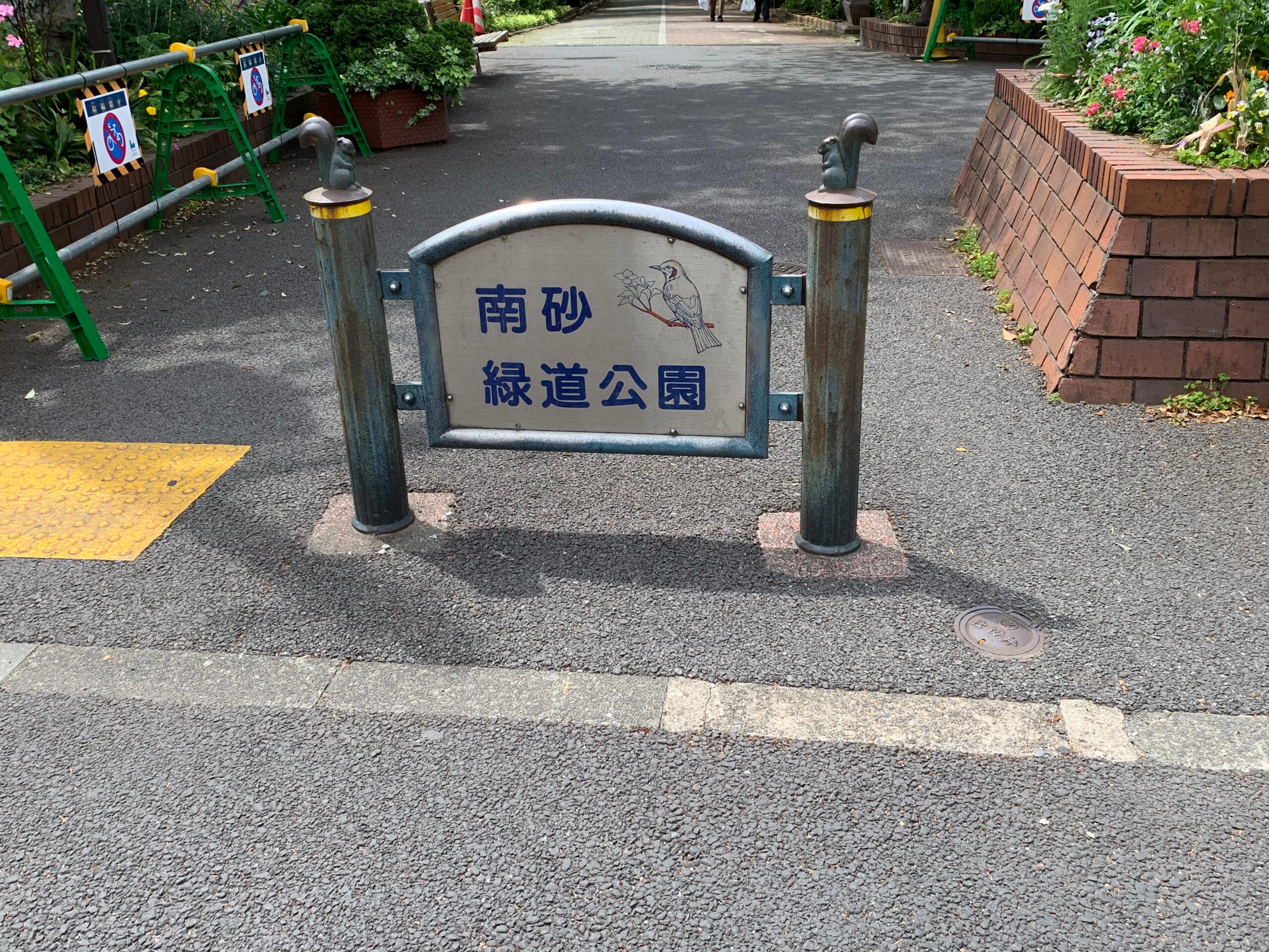 【江東区南砂緑道公園】暖かい春の陽気の中で緑豊かな公園内のランは心地良いです