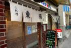 『飲食店以外の中小企業等が対象です』東京都による5/12から5/31実施分の休業協力をした一定の事業者に支援金が支給されます