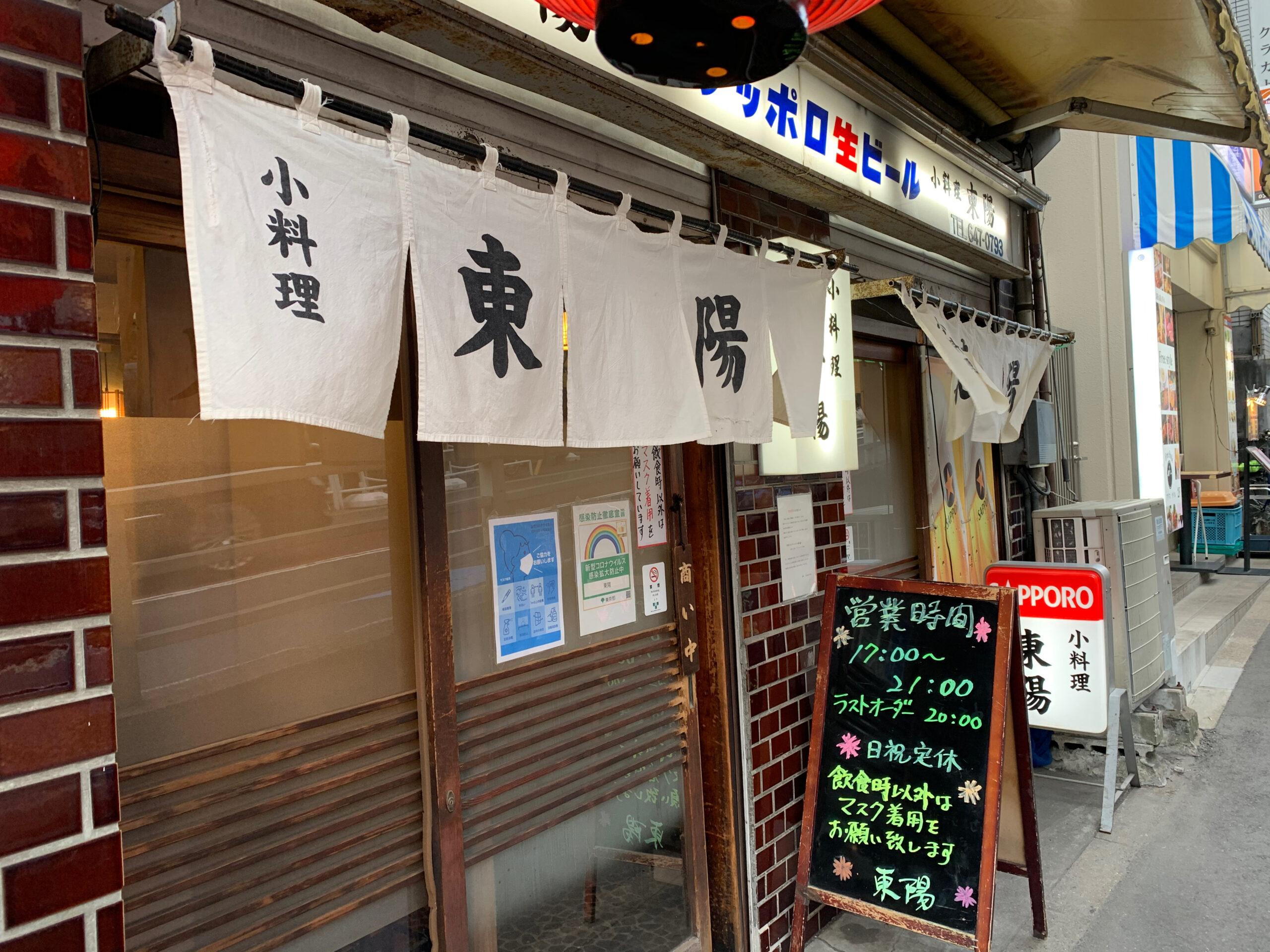 【小料理東陽】古き良き昭和の時代で旨い料理を酒を提供してくれるお店が江東区東陽町にあります