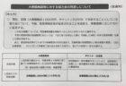 江東区商店街連合会のホームページがリニューアルされました
