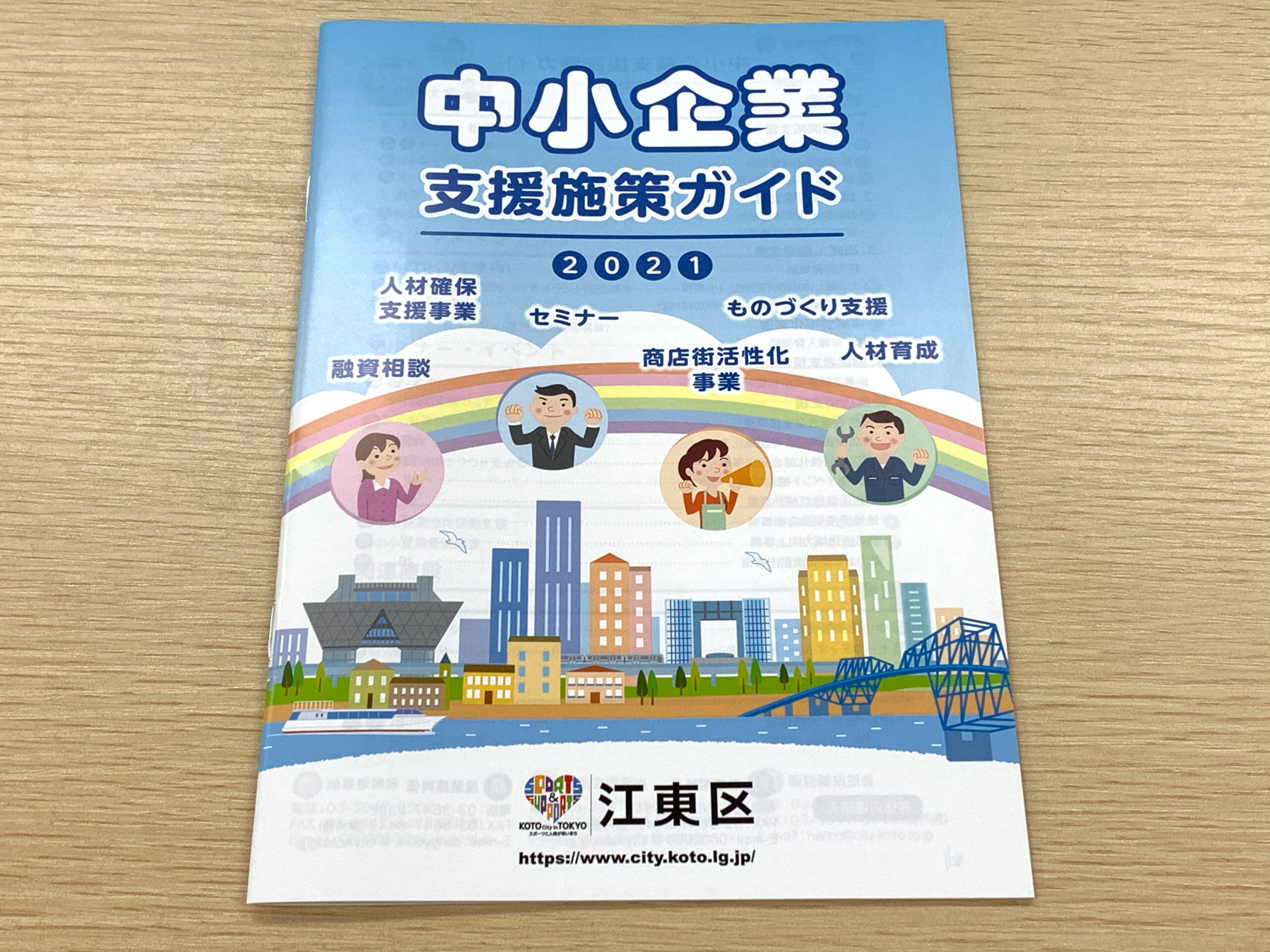 江東区の「中小企業支援施策ガイド2021」についてご案内します