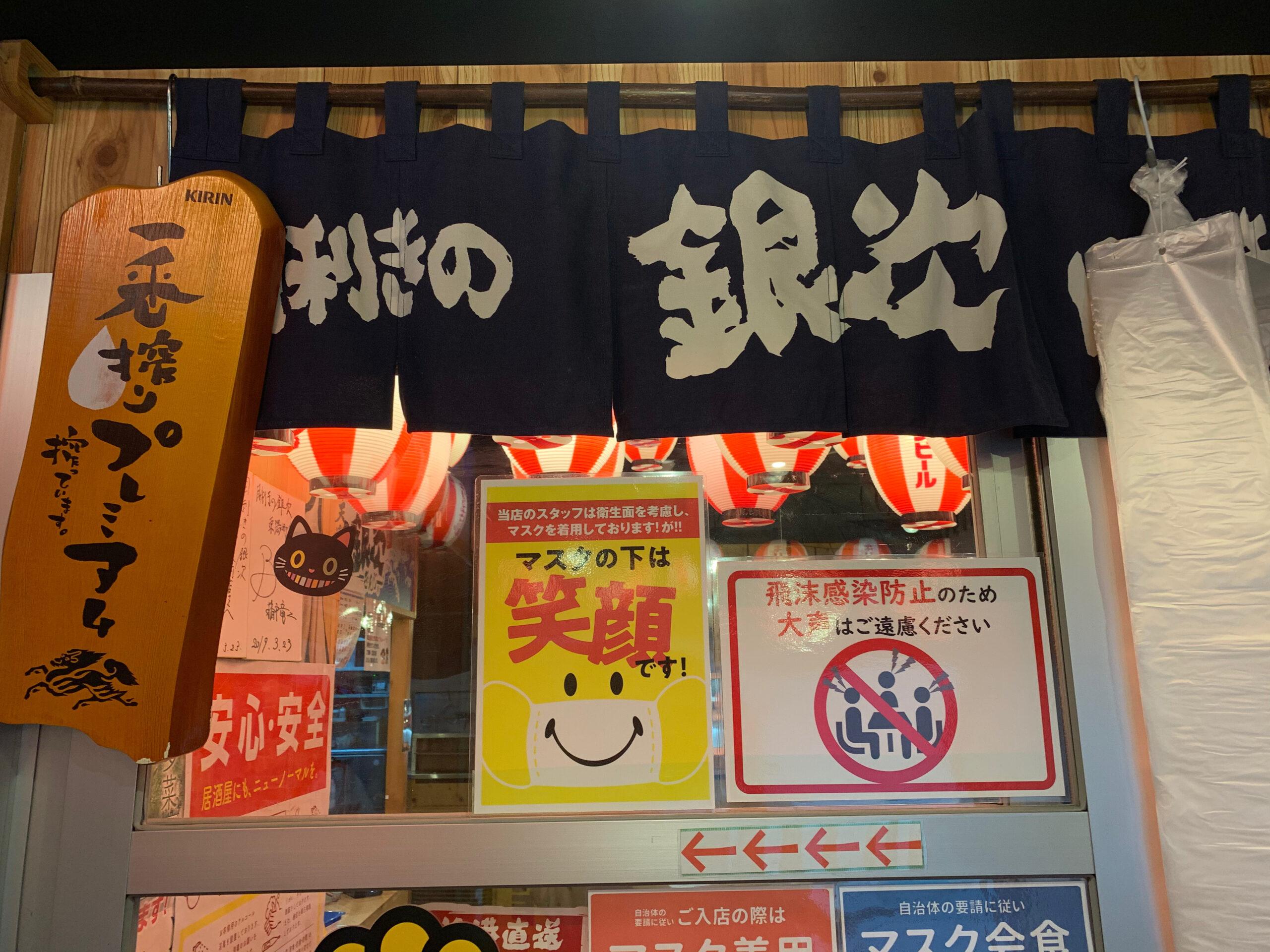 【江東区内の飲食店ランチ】東陽町駅近くにある「目利きの銀次東陽町店」に初めてお邪魔しました