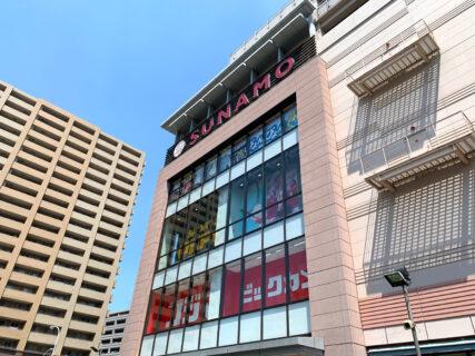 江東区の南砂町ショッピングセターSUNAMOには、たくさんのおすすめポイントがあります