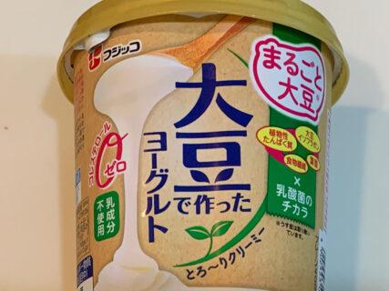 評判の「大豆で作ったヨーグルト」を買ってみました。食べるとカラダが喜んでいるのが分かります。