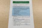 電子申告や電子申請等をする場合には、事前にe-TaxやeLTAXの利用可能時間を確認しましょう