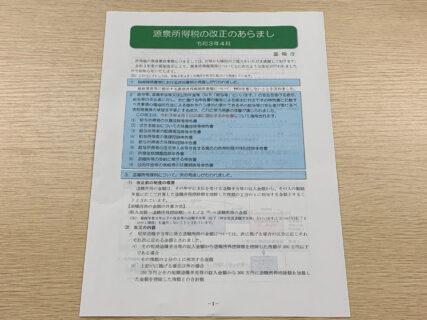 令和3年税制改正等に関する源泉所得税の改正のあらましが税務署から送付されました