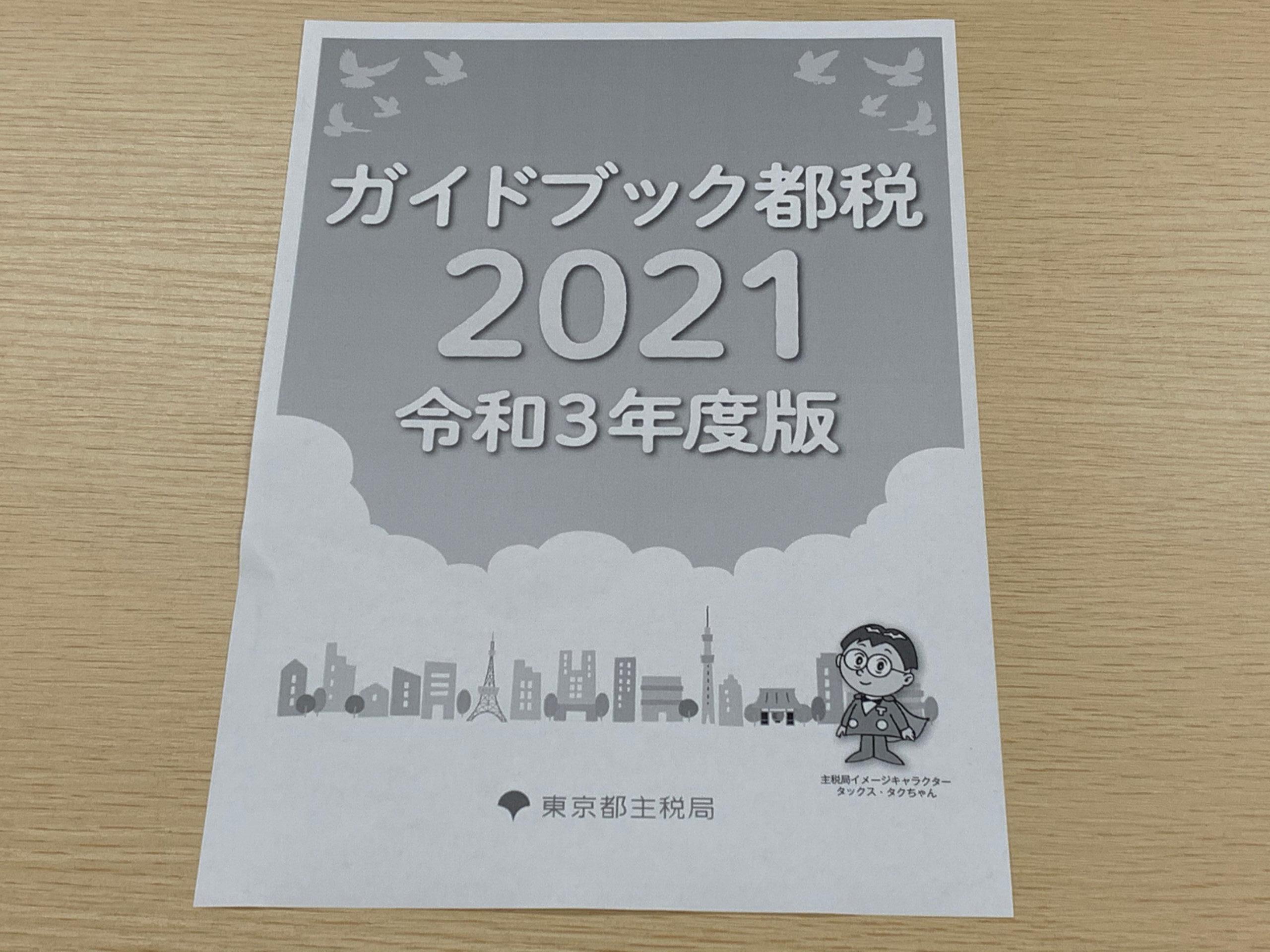 ガイドブック都税2021(令和3年度版)が刊行されました