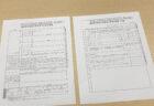【消費税のインボイス制度(適格請求書等保存方式)の登録申請書受付開始が令和3年10月1日から開始されるにあたって知っておきたい事】その11:適格請求書発行事業者の登録通知についてご案内します