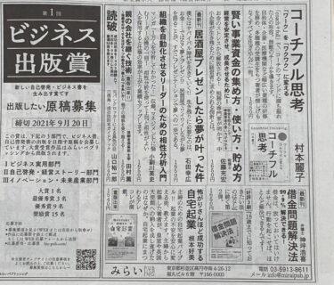 本日付け日本経済新聞朝刊の㈱みらいパブリッシング様のビジネス出版賞案内で、拙著「賢い事業資金の集め方・使い方・貯め方」が紹介されました。