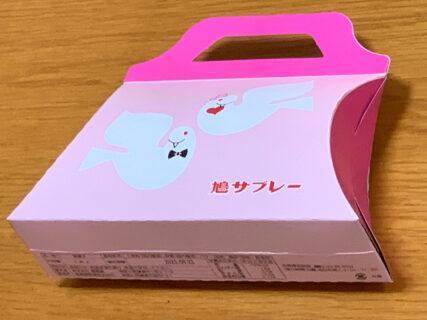 可愛らしいお土産としておすすめです。「鎌倉豊島屋鳩サブレ― 手提げピンク」